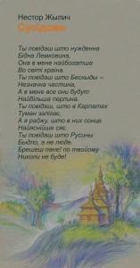 Жилич1