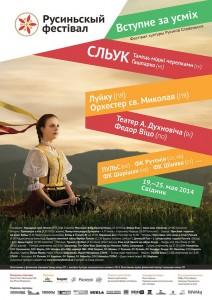 festiwal_swydnyk