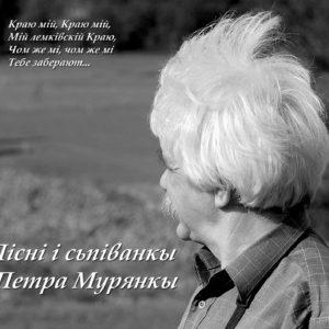 """""""Пісні і сьпіванкы Петра Мурянкы - част І"""""""