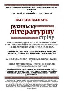 literaturna_stricza