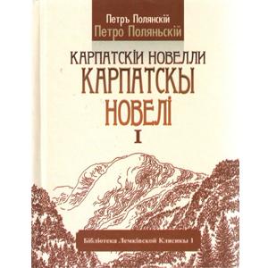 "Петро Поляньскій, ""Карпатскы новелі"" (том I)"