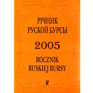 """""""Річник Руской Бурсы 2005"""""""