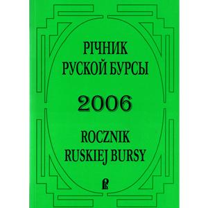 """""""Річник Руской Бурсы 2006"""""""