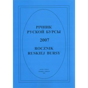 """""""Річник Руской Бурсы 2007"""""""