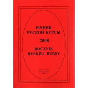 """""""Річник Руской Бурсы 2008"""""""