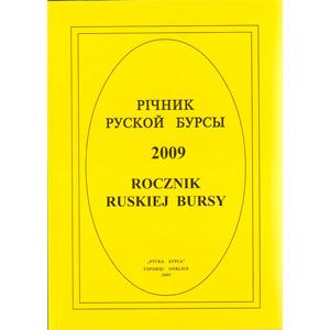 """""""Річник Руской Бурсы 2009"""""""
