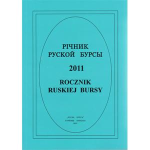 """""""Річник Руской Бурсы 2011"""""""