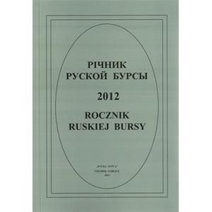 """""""Річник Руской Бурсы 2012"""""""