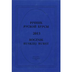 """""""Річник Руской Бурсы 2013"""""""