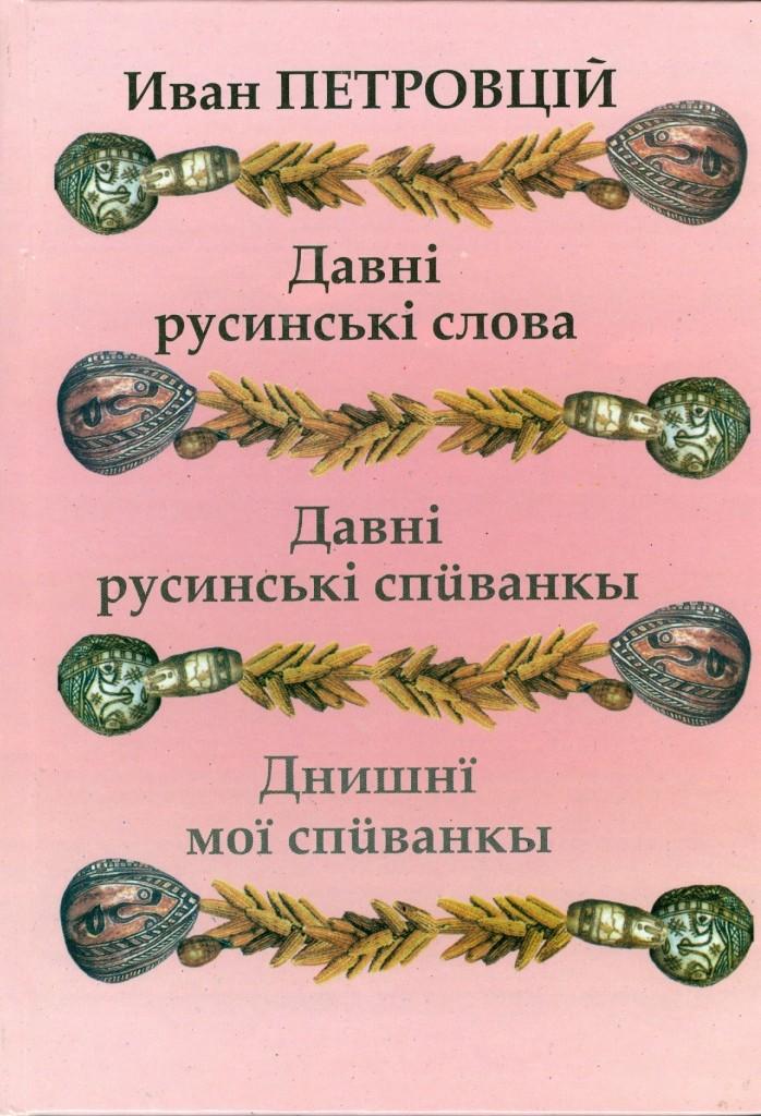 І. Петровцій - книжка