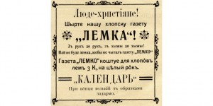 gazeta_lemko