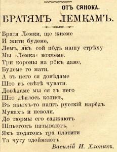 Братям Лемкам