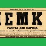 Fafryndia Lemko 2x1