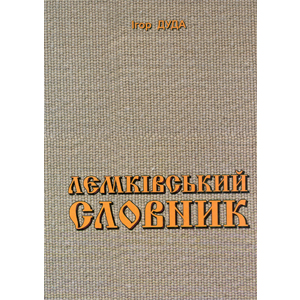 """Ігор Дуда, """"Лемківський Словник"""""""