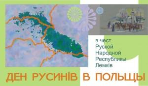 Den Rusyniv 5.12 plakat