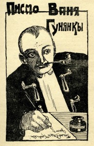 Ваньо Гунянка