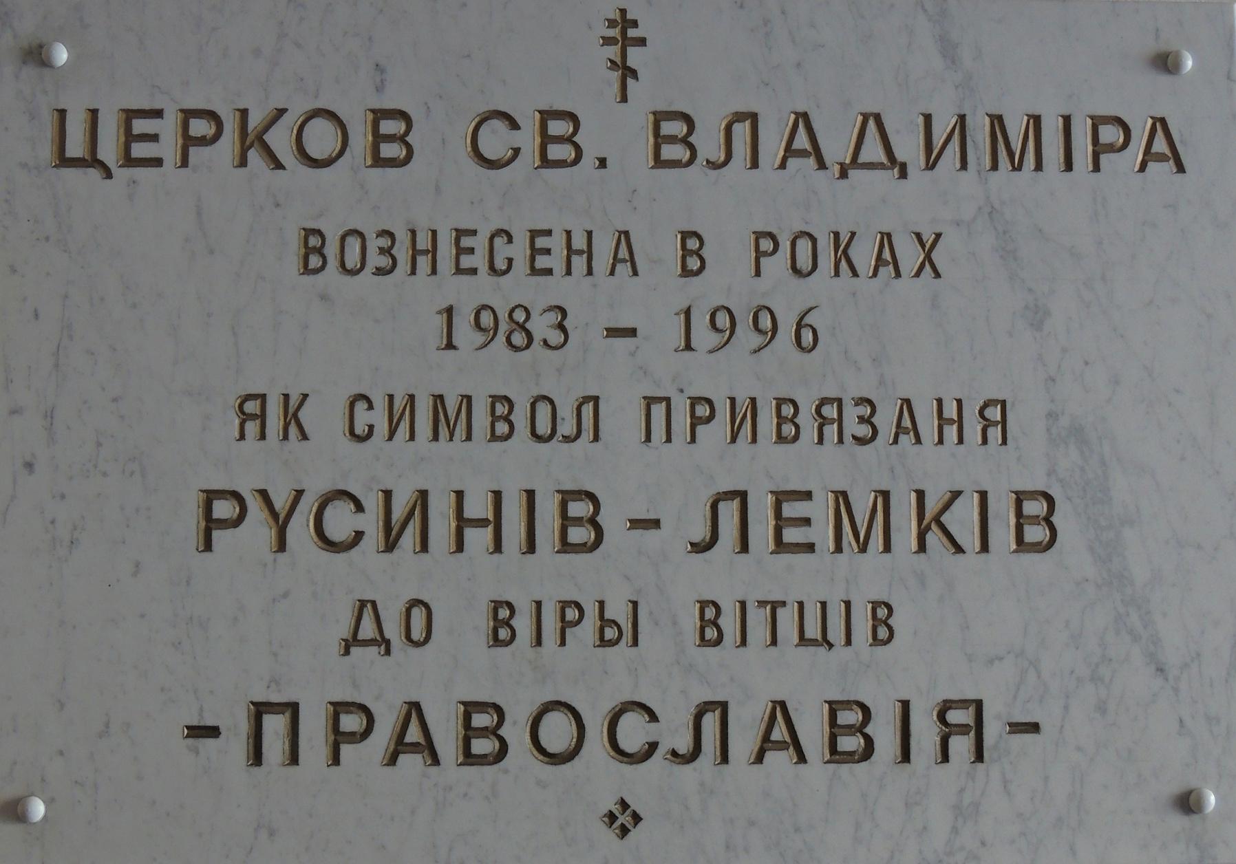 Krenycia_cerkow_tablycia