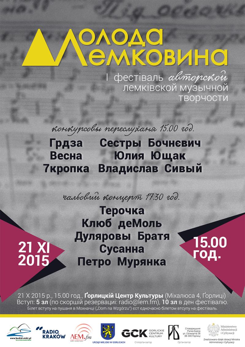 moloda_lemkowyna_wykonawcy_1-1