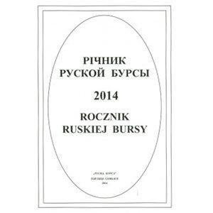 """""""Річник Руской Бурсы 2014"""""""