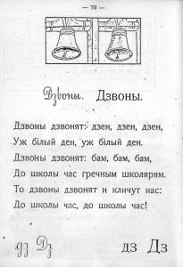 M.Trochanovskij_bukvar_bukwar