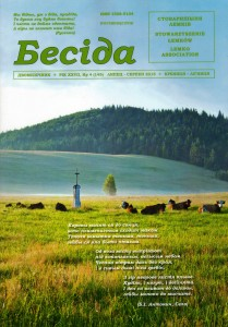Передня окладинка двомісячника «Бесіда», но. 4 (145), липец-серпен 2015, фото: П. Басалыґа