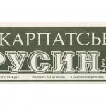Подкарпатскій Русин