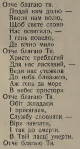 Пісня «Отче, благаю Тя», пєса «Димитрий», выд. в 1914 р., автор Юлиян Борачок.