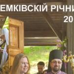 lemkivskij_ricznyk_2015_2x1