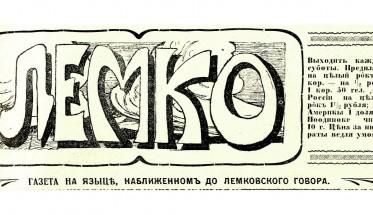 лемко 4