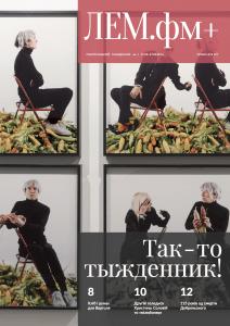 tyzdennyk_no1_okladynka