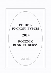 bursa-okladka-2014-pered