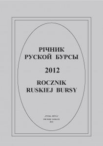 Річник Руской Бурсы 2012