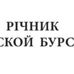 ricznyk-2x1-2