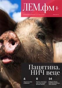 magazyn-10-2016-persza