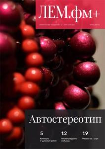 magazyn-8-2016-persza