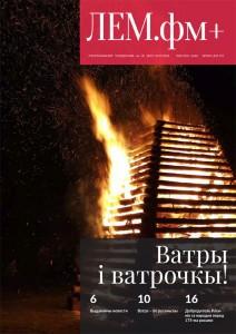 magazyn-18-2016-persza-v2
