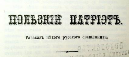 polskij_patryjota