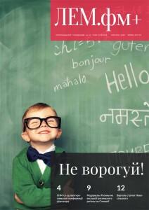 magazyn-22-2016-persza
