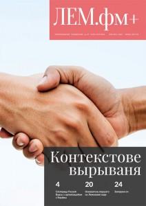 magazyn-27-2016-persza