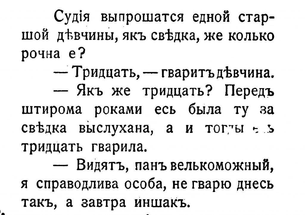 місяцьослов 1921 р.