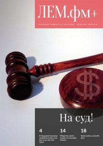 magazyn-29-2016-persza
