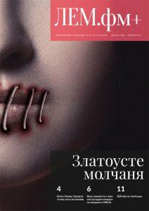 magazyn-30-2016-persza