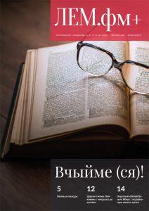 magazyn-33-2016-persza