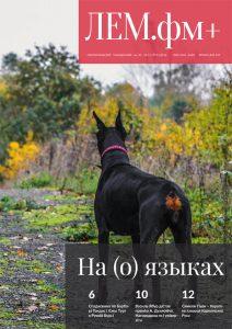 magazyn-35-2016-persza