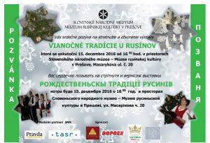 rozdestvo_muzej_pozvanja