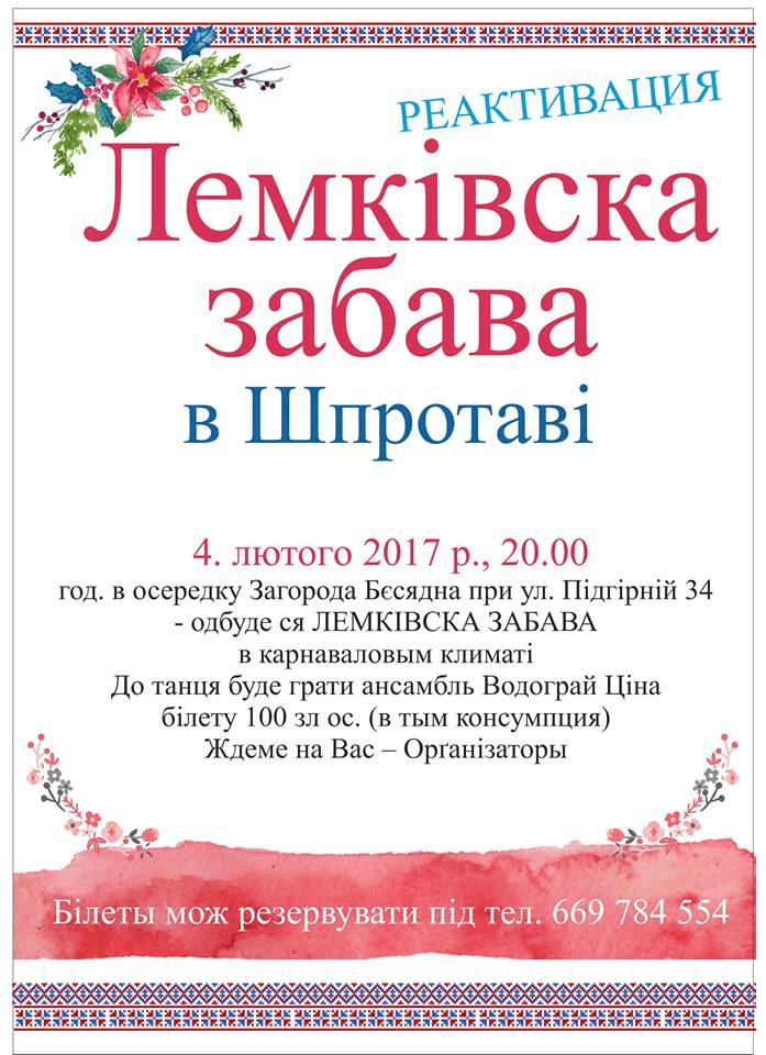 Шпротава