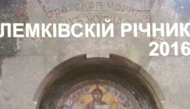 lemkivskij_ricznyk