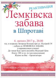 szprotawa_zabawa