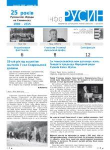 Info rusyn 11_2015.indd