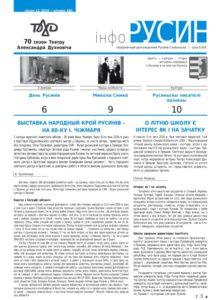 Info rusyn 11_2016.indd